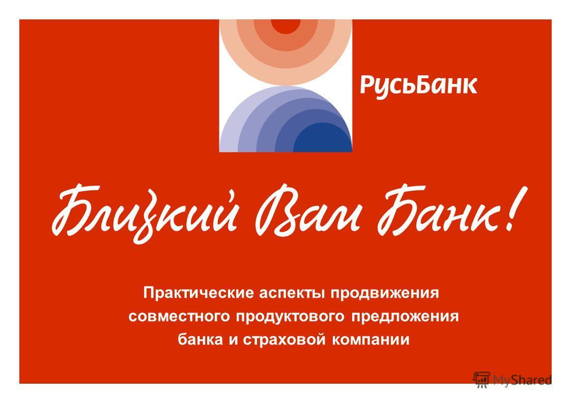 Название презентации Автор презентации 01.04.2006 Практические аспекты продвижения совместного продуктового предложения банка и страховой компании