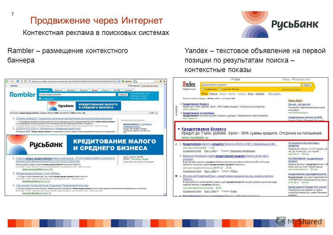 7 Продвижение через Интернет Контекстная реклама в поисковых системах Rambler – размещение контекстного баннера Yandex – текстовое объявление на первой позиции по результатам поиска – контекстные показы