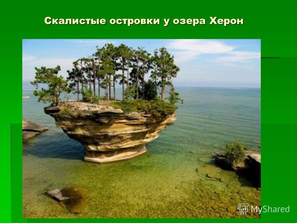 Скалистые островки у озера Херон