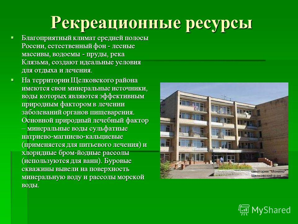 Рекреационные ресурсы Благоприятный климат средней полосы России, естественный фон - лесные массивы, водоемы - пруды, река Клязьма, создают идеальные условия для отдыха и лечения. Благоприятный климат средней полосы России, естественный фон - лесные