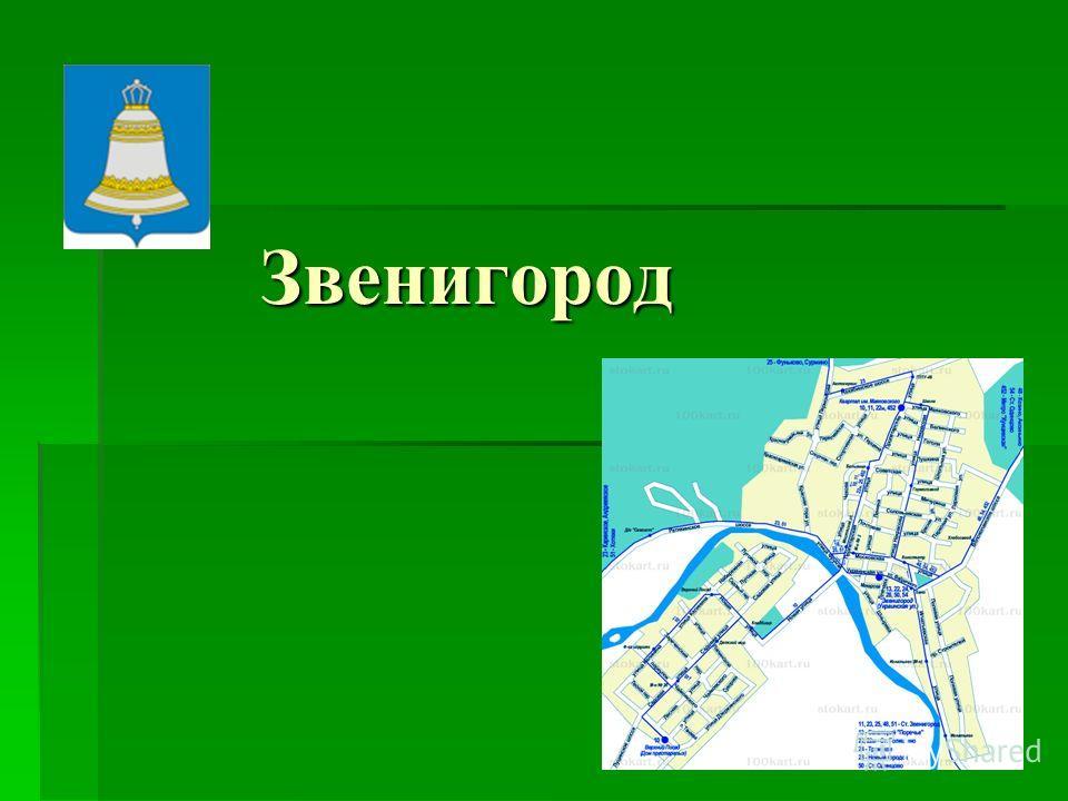 Звенигород Звенигород