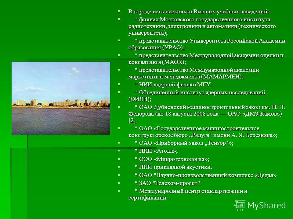 В городе есть несколько Высших учебных заведений: В городе есть несколько Высших учебных заведений: * филиал Московского государственного института радиотехники, электроники и автоматики (технического университета); * филиал Московского государственн