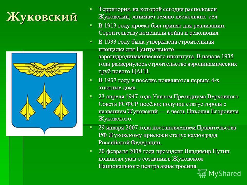 Территория, на которой сегодня расположен Жуковский, занимает землю нескольких сёл Территория, на которой сегодня расположен Жуковский, занимает землю нескольких сёл В 1913 году проект был принят для реализации. Строительству помешали война и революц