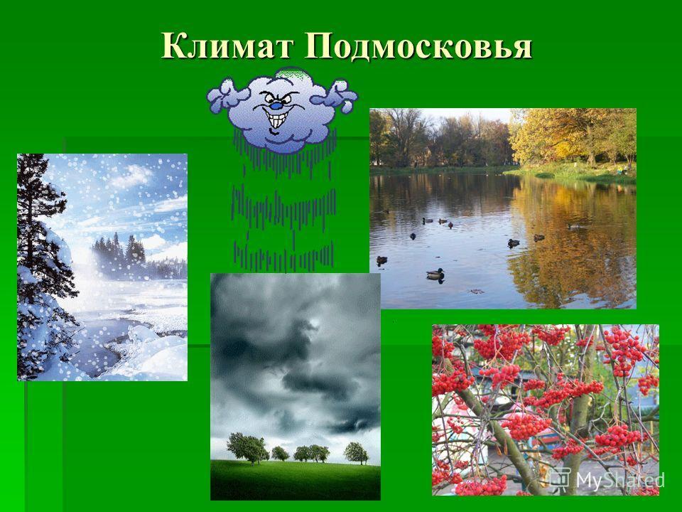 Климат Подмосковья