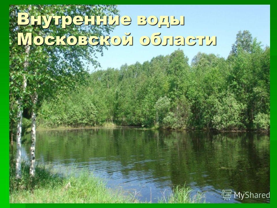 Внутренние воды Московской области