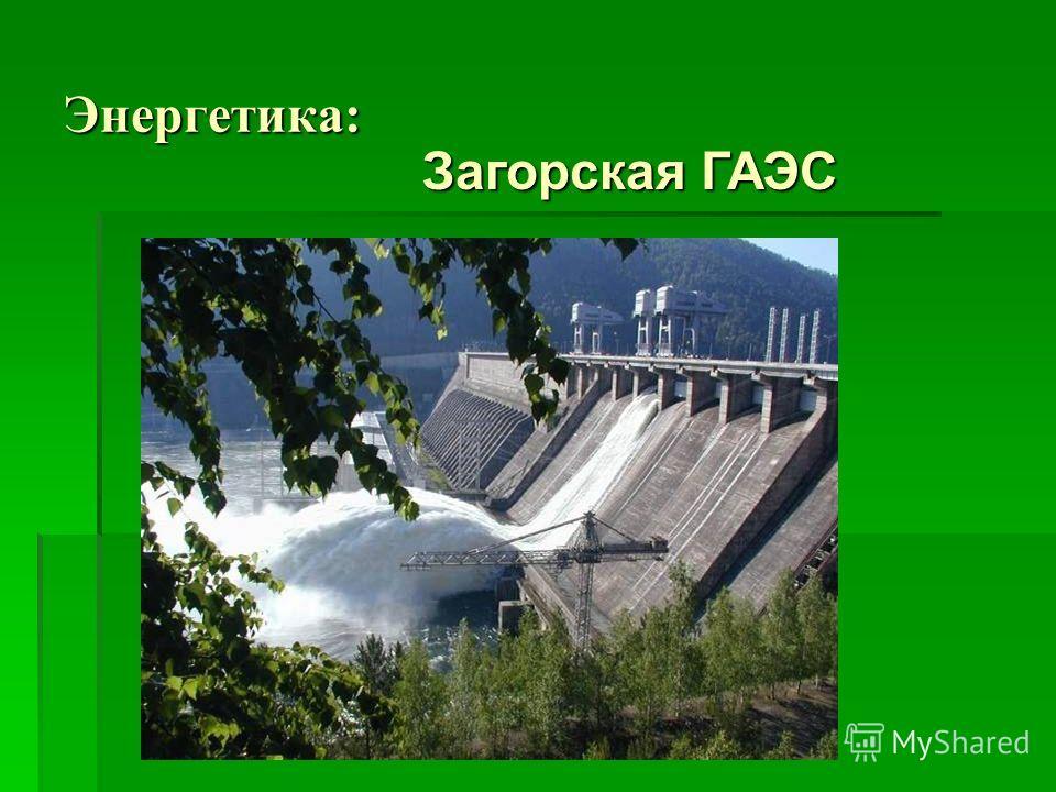 Энергетика: Загорская ГАЭС
