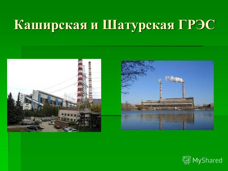 Каширская и Шатурская ГРЭС