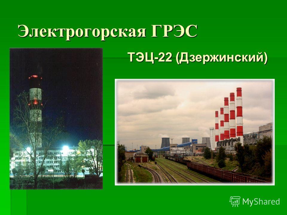 Электрогорская ГРЭС ТЭЦ-22 (Дзержинский)