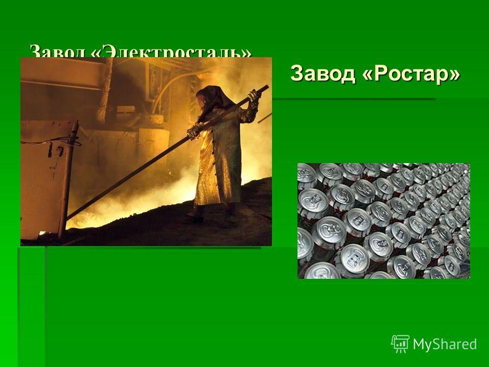 Завод «Электросталь» Завод «Ростар»