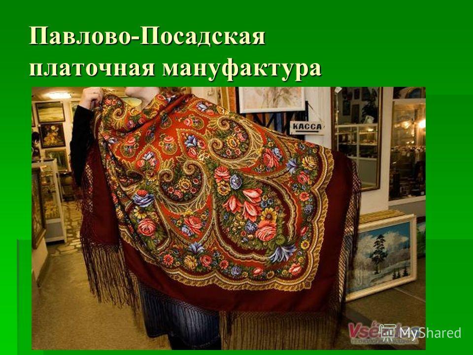 Павлово-Посадская платочная мануфактура