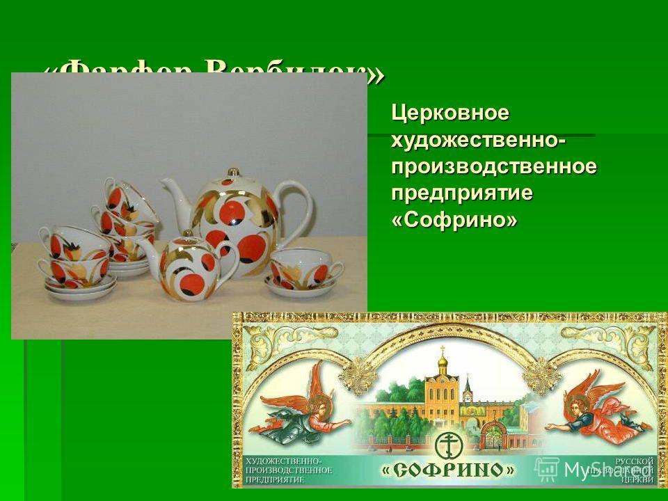 «Фарфор Вербилок» Церковное художественно- производственное предприятие «Софрино»