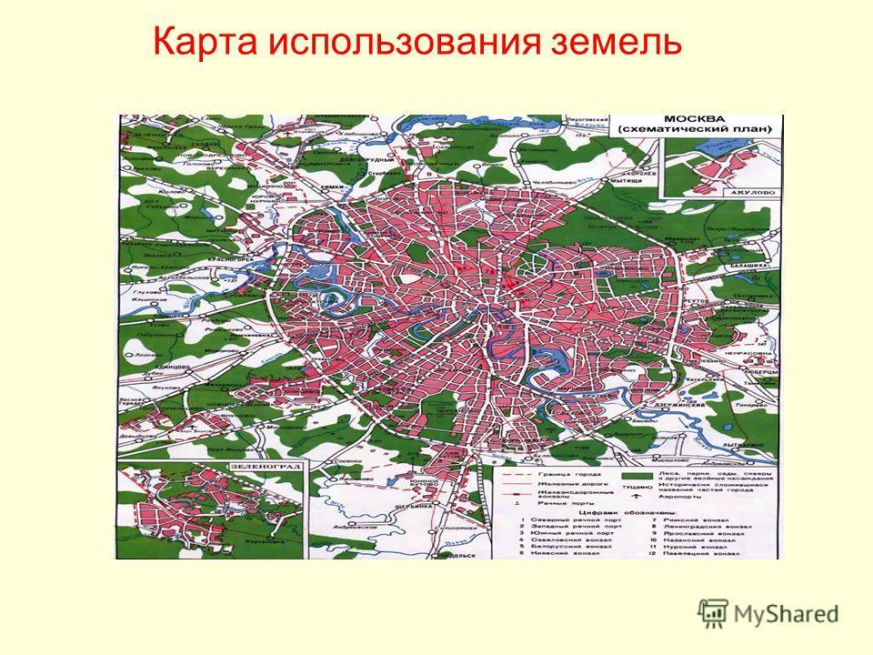 Карта использования земель