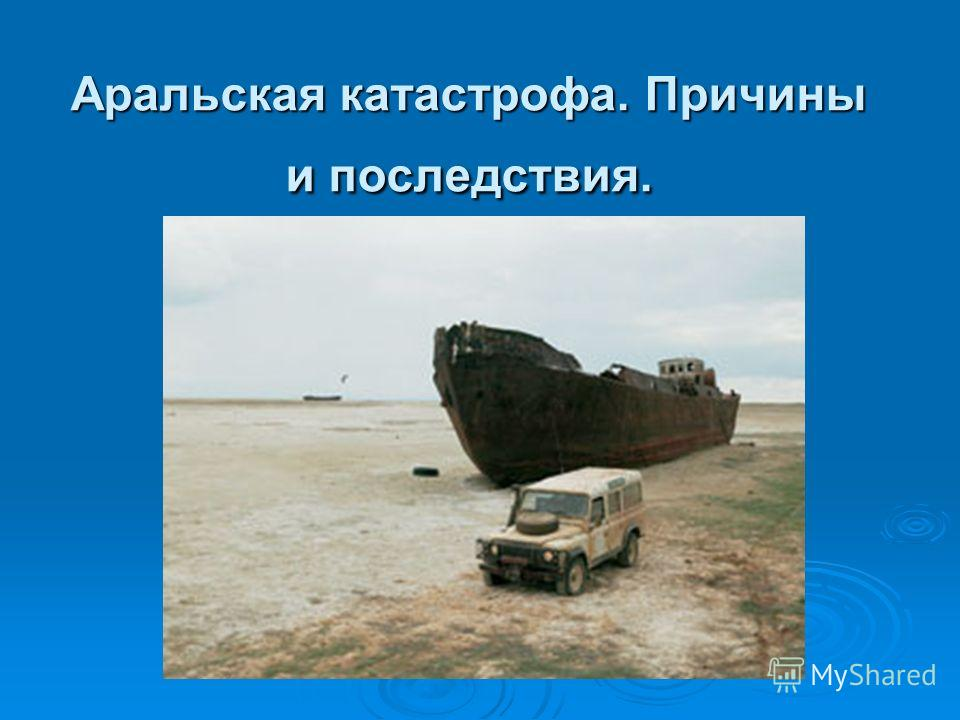 Аральская катастрофа. Причины и последствия.