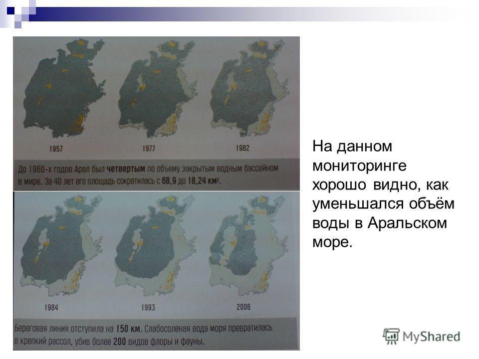 На данном мониторинге хорошо видно, как уменьшался объём воды в Аральском море.