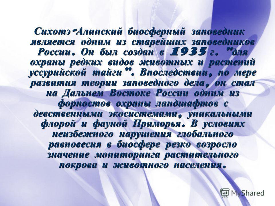 СИХОТЭ-АЛИНСКИЙ биосферный государственный заповедник