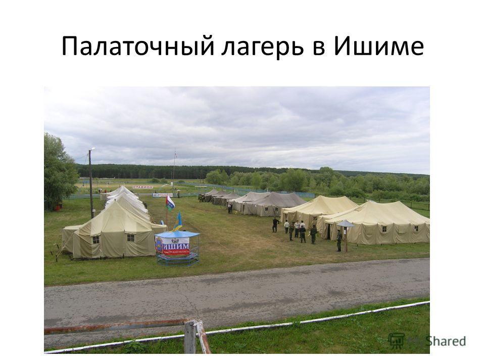 Палаточный лагерь в Ишиме