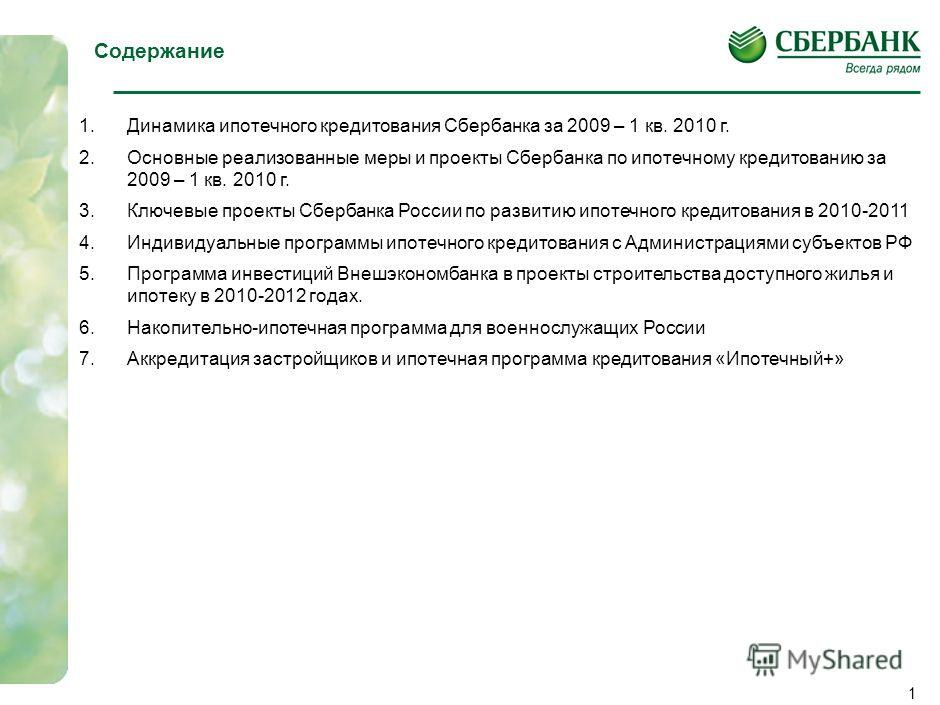 Развитие рынка ипотечного кредитования Сбербанком России в 2009 г. – 2010 г. Москва, 2010