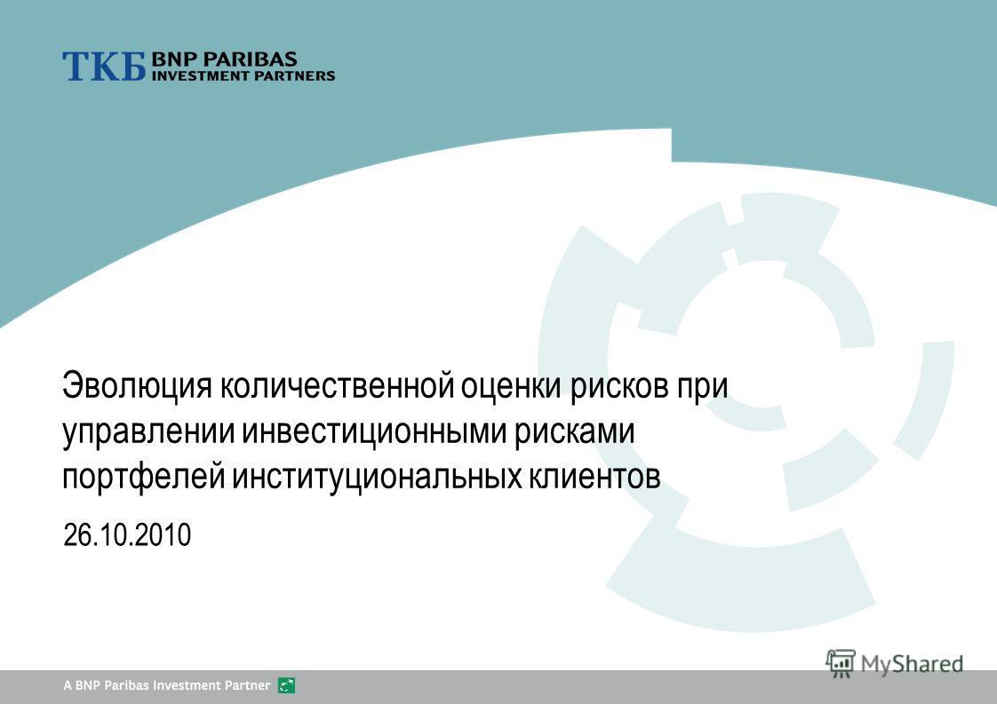 [Special Mention] Эволюция количественной оценки рисков при управлении инвестиционными рисками портфелей институциональных клиентов 26.10.2010