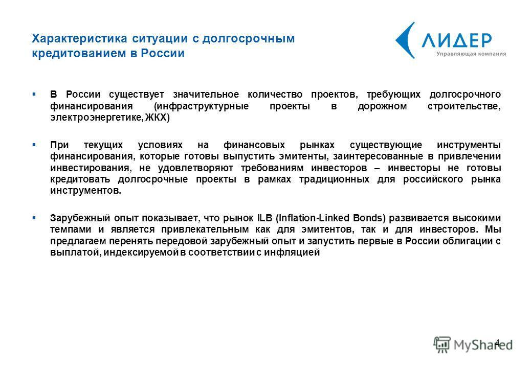 Характеристика ситуации с долгосрочным кредитованием в России В России существует значительное количество проектов, требующих долгосрочного финансирования (инфраструктурные проекты в дорожном строительстве, электроэнергетике, ЖКХ) При текущих условия