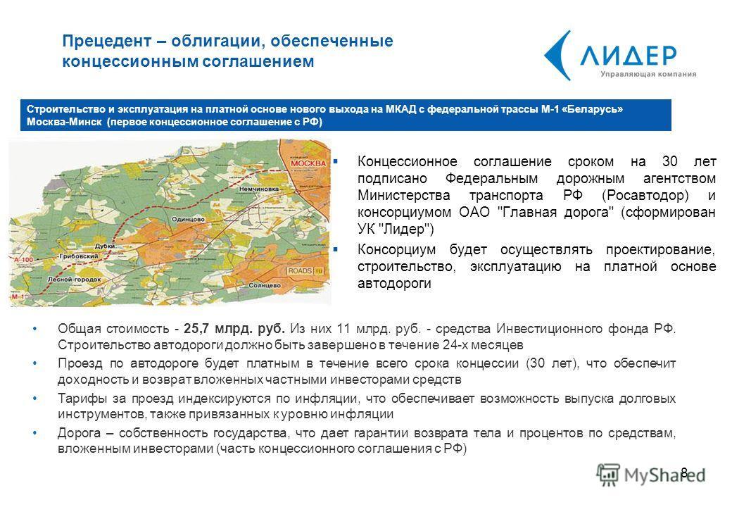 8 Концессионное соглашение сроком на 30 лет подписано Федеральным дорожным агентством Министерства транспорта РФ (Росавтодор) и консорциумом ОАО