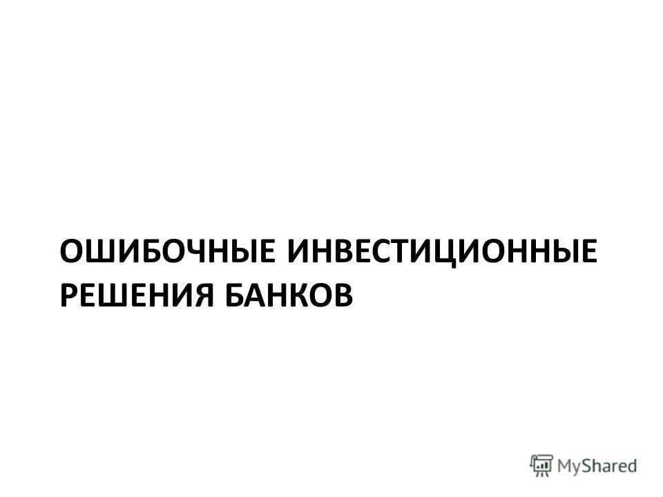 ОШИБОЧНЫЕ ИНВЕСТИЦИОННЫЕ РЕШЕНИЯ БАНКОВ