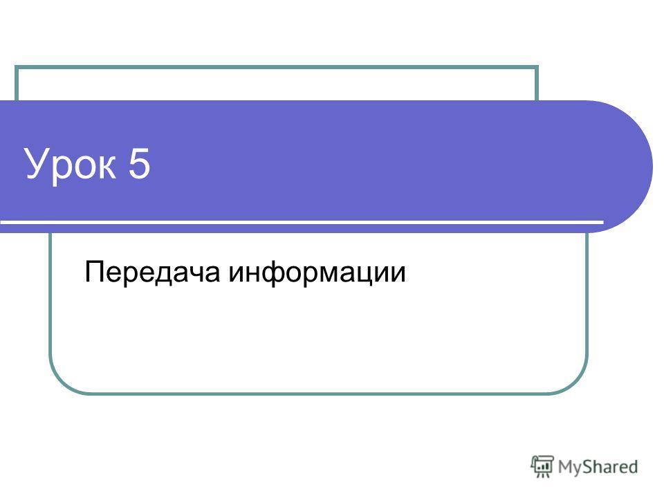 Урок 5 Передача информации