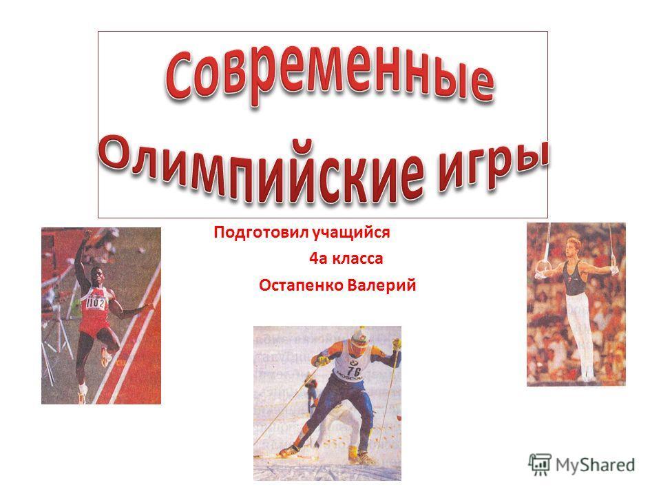 Подготовил учащийся 4а класса Остапенко Валерий