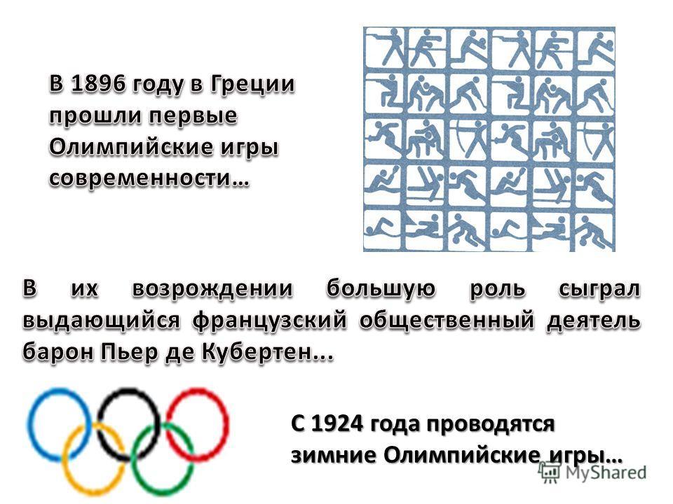 С 1924 года проводятся зимние Олимпийские игры…