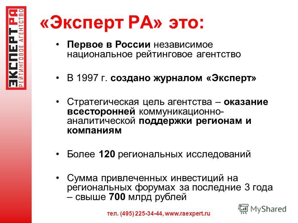 «Эксперт РА» это: Первое в России независимое национальное рейтинговое агентство В 1997 г. cоздано журналом «Эксперт» Стратегическая цель агентства – оказание всесторонней коммуникационно- аналитической поддержки регионам и компаниям Более 120 регион