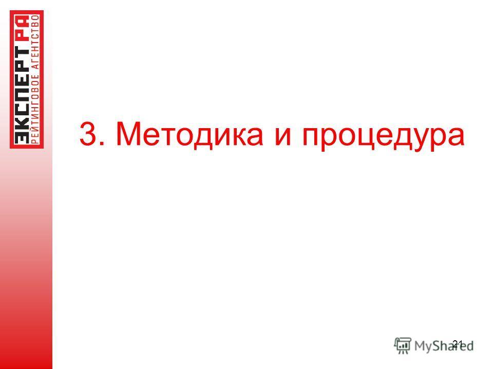 21 3. Методика и процедура