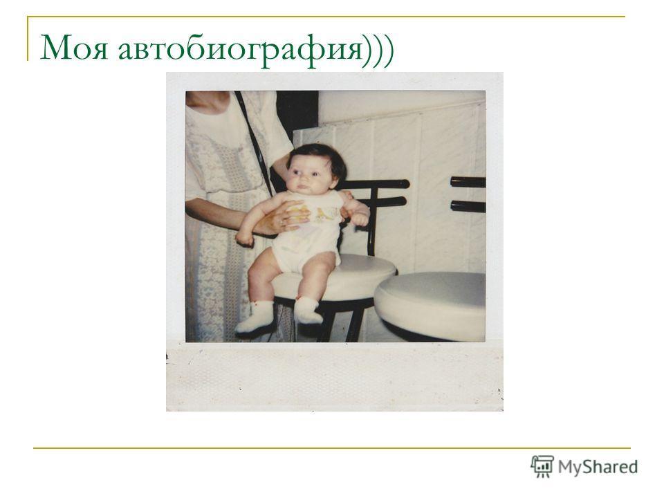 Моя автобиография)))