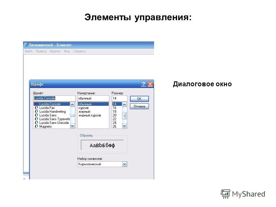 Элементы управления: Диалоговое окно