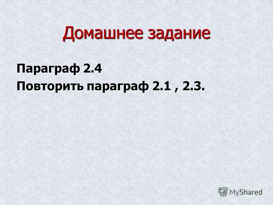 Домашнее задание Параграф 2.4 Повторить параграф 2.1, 2.3.