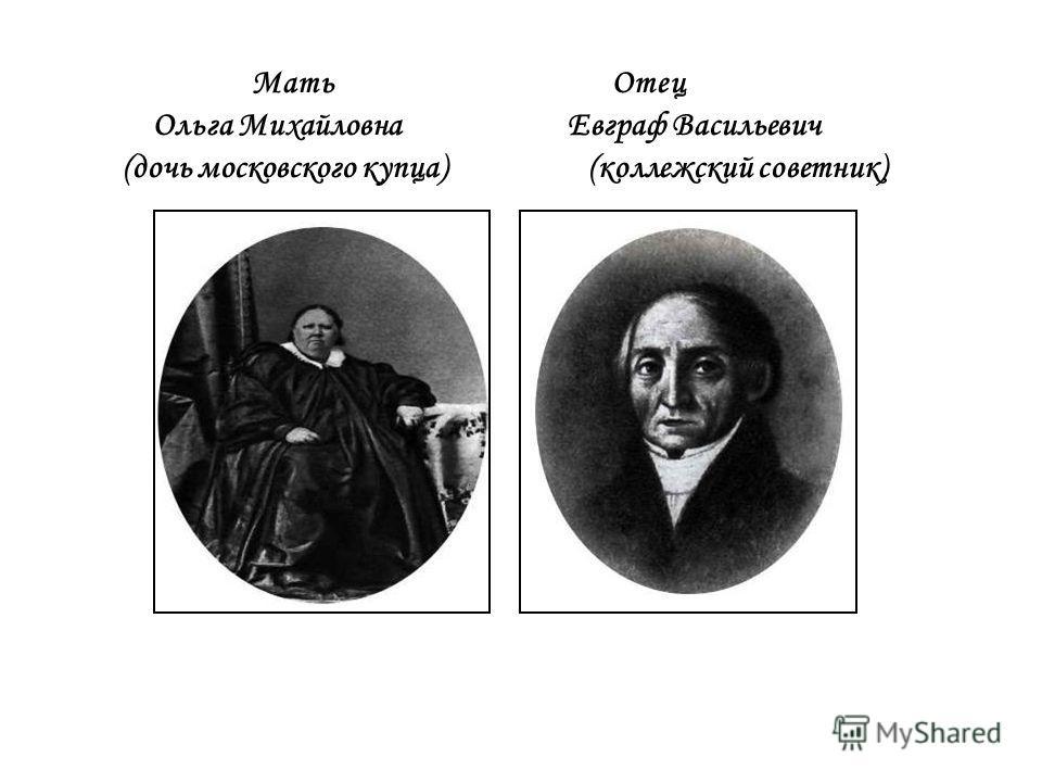 Мать Отец Ольга Михайловна Евграф Васильевич (дочь московского купца) (коллежский советник)