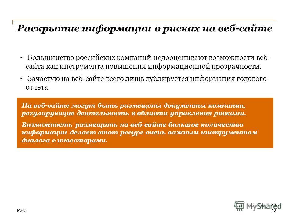 PwC Раскрытие информации о рисках на веб-сайте 13 Октябрь 2010 Большинство российских компаний недооценивают возможности веб- сайта как инструмента повышения информационной прозрачности. Зачастую на веб-сайте всего лишь дублируется информация годовог