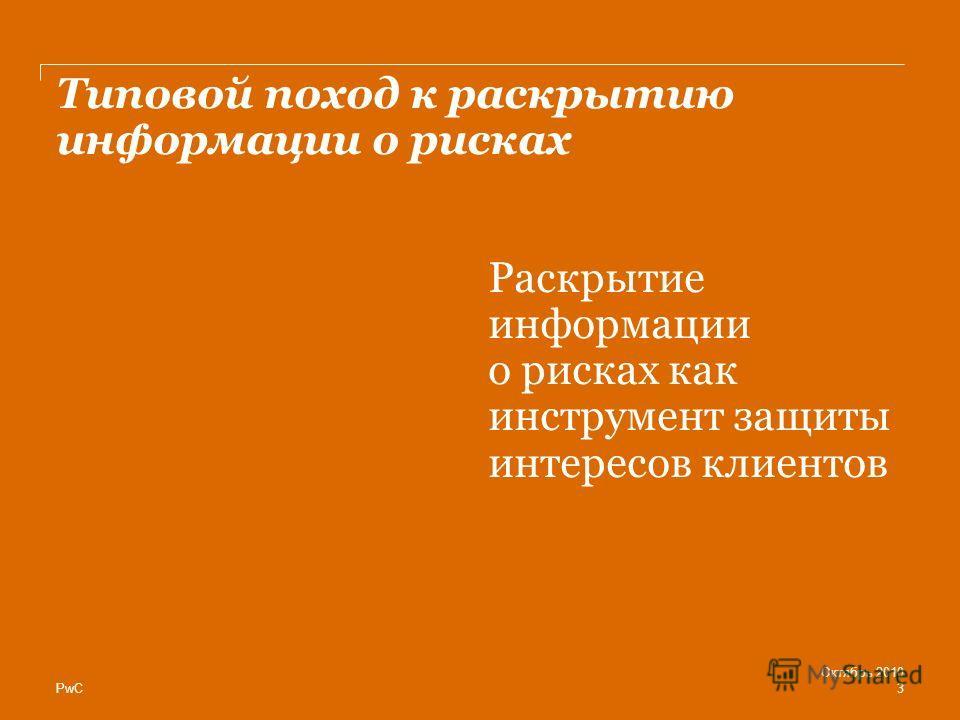 PwC3 Октябрь 2010 Типовой поход к раскрытию информации о рисках Раскрытие информации о рисках как инструмент защиты интересов клиентов