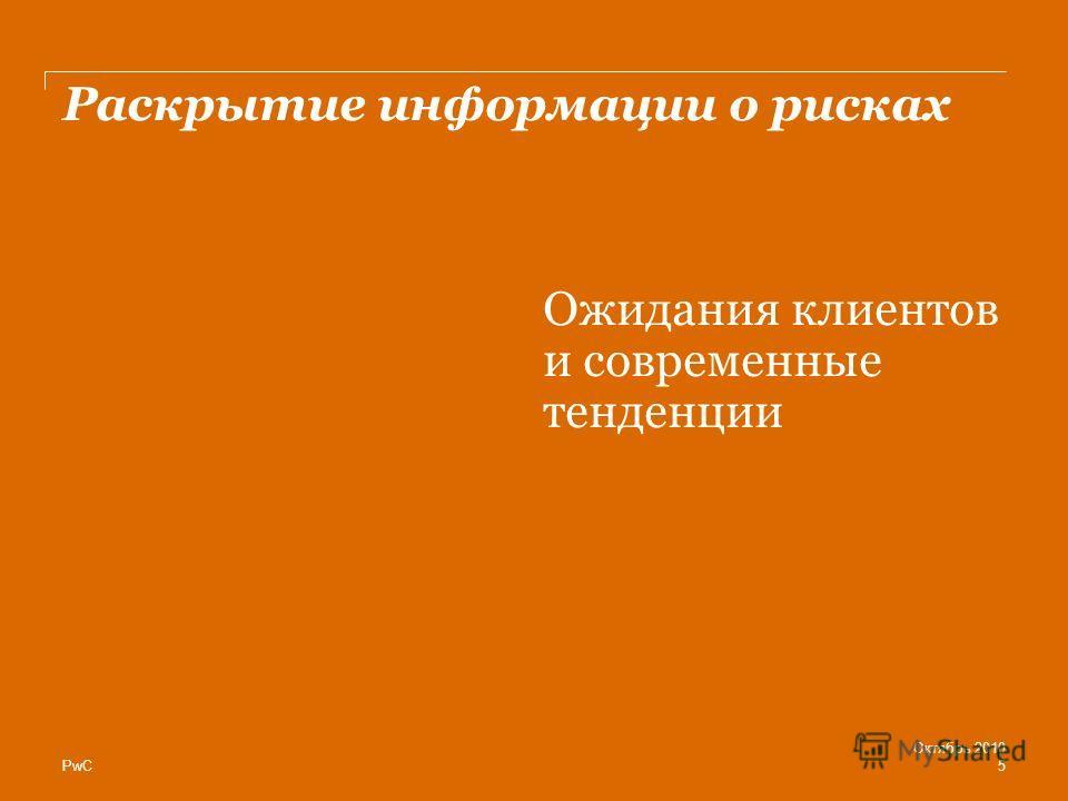 PwC5 Октябрь 2010 Раскрытие информации о рисках Ожидания клиентов и современные тенденции