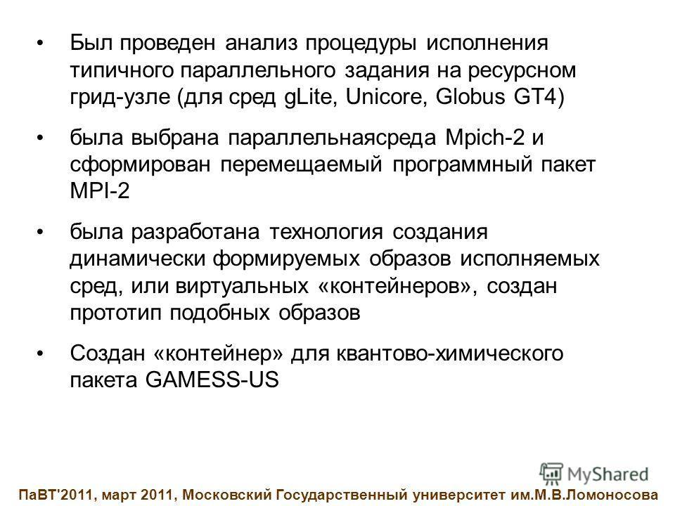 ПаВТ'2011, март 2011, Московский Государственный университет им.М.В.Ломоносова Был проведен анализ процедуры исполнения типичного параллельного задания на ресурсном грид-узле (для сред gLite, Unicore, Globus GT4) была выбрана параллельнаясреда Mpich-