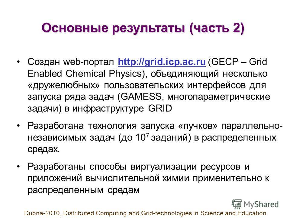 Создан web-портал http://grid.icp.ac.ru (GECP – Grid Enabled Chemical Physics), объединяющий несколько «дружелюбных» пользовательских интерфейсов для запуска ряда задач (GAMESS, многопараметрические задачи) в инфраструктуре GRID Разработана технологи