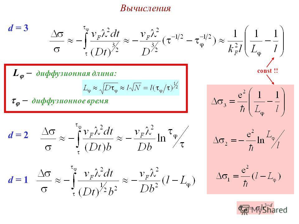 Вычисления d = 3 d = 2 d = 1 const !! L диффузионная длина: диффузионное время