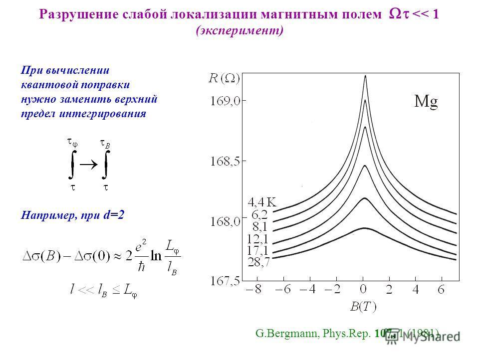 G.Bergmann, Phys.Rep. 107, 1 (1981) Разрушение слабой локализации магнитным полем