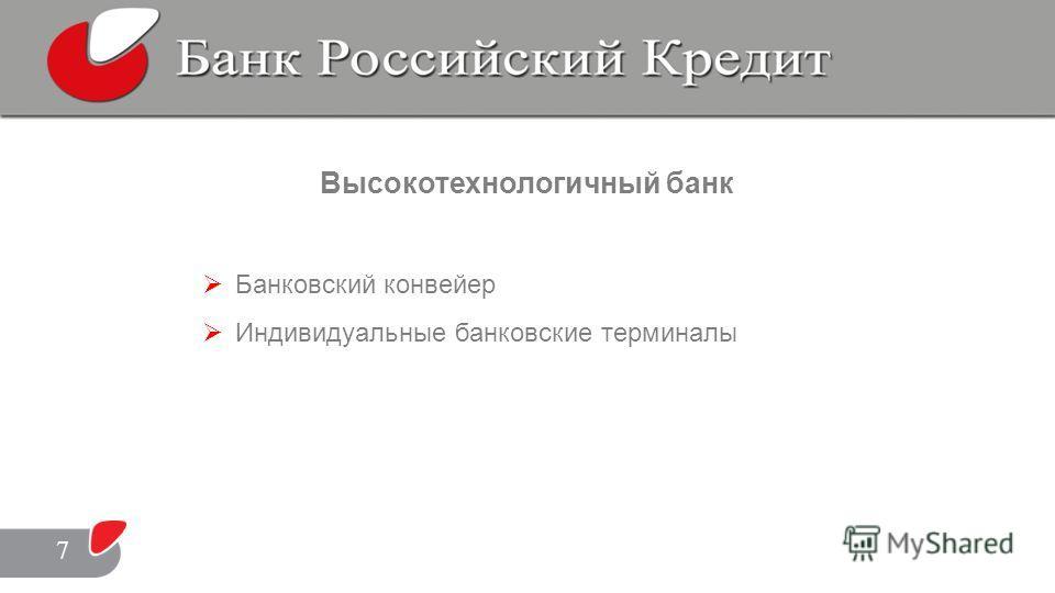 Высокотехнологичный банк Банковский конвейер Индивидуальные банковские терминалы 7