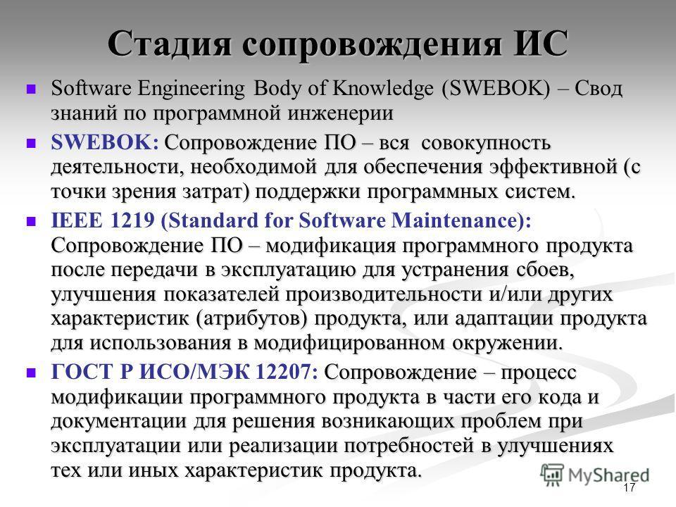 17 Стадия сопровождения ИС Software Engineering Body of Knowledge (SWEBOK) – Свод знаний по программной инженерии Software Engineering Body of Knowledge (SWEBOK) – Свод знаний по программной инженерии Сопровождение ПО – вся совокупность деятельности,