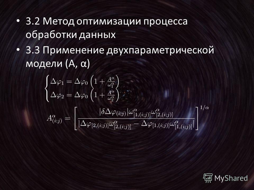 3.3 Применение двухпараметрической модели (A, α) 3.2 Метод оптимизации процесса обработки данных
