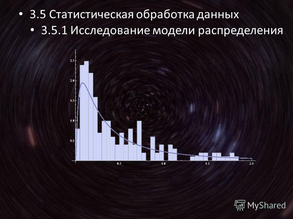 3.5 Статистическая обработка данных 3.5.1 Исследование модели распределения
