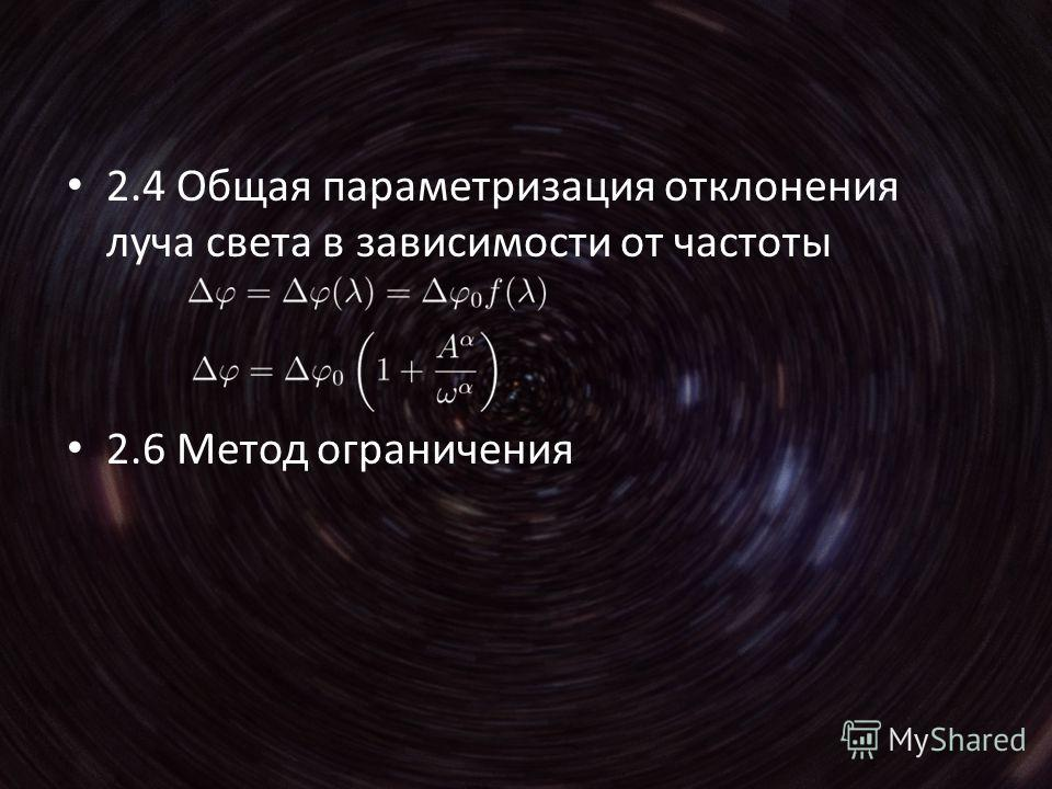 2.6 Метод ограничения 2.4 Общая параметризация отклонения луча света в зависимости от частоты