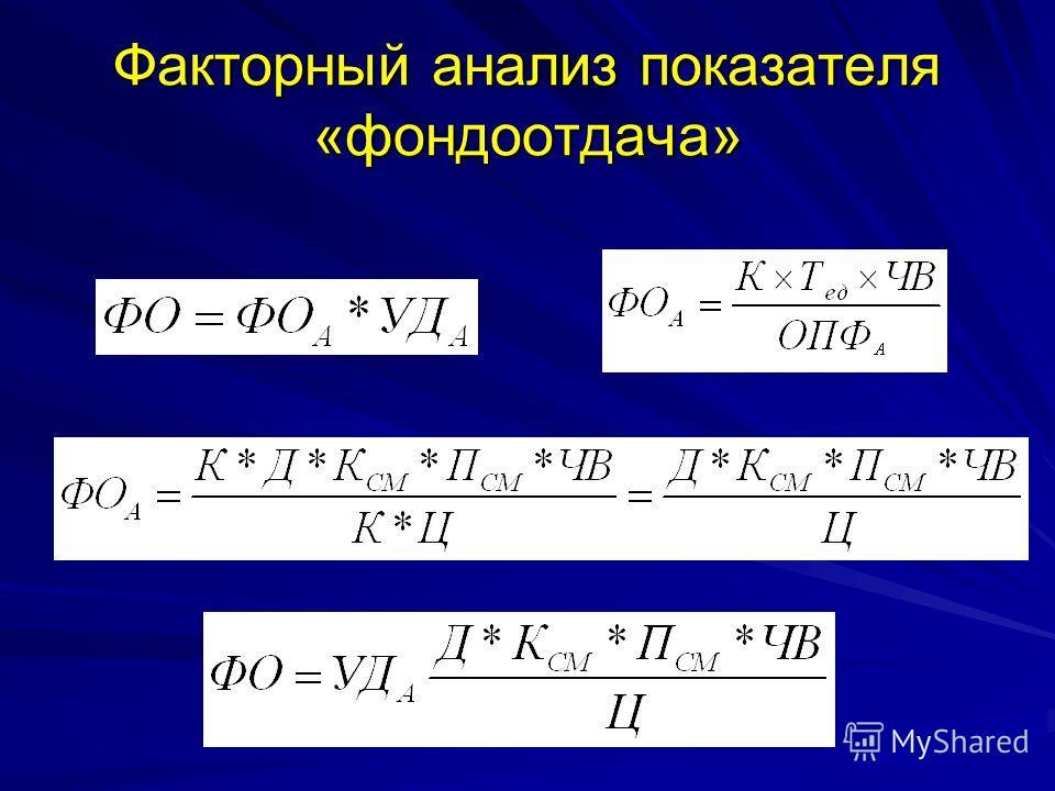 Факторный анализ показателя «фондоотдача»