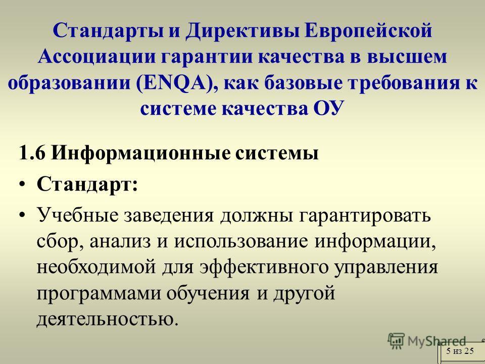 Стандарты и Директивы Европейской Ассоциации гарантии качества в высшем образовании (ENQA), как базовые требования к системе качества ОУ 1.6 Информационные системы Стандарт: Учебные заведения должны гарантировать сбор, анализ и использование информац
