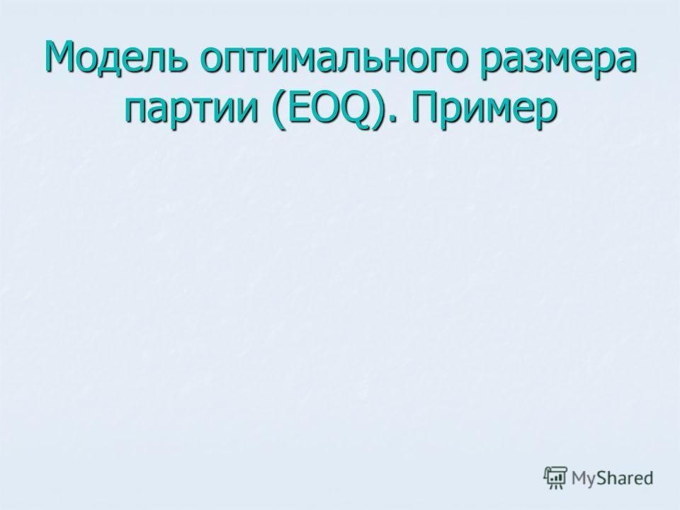 Модель оптимального размера партии (EOQ). Пример