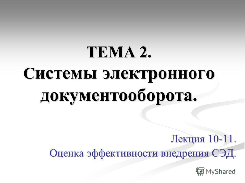 ТЕМА 2. С истемы электронного документооборота. Лекция 10-11. Оценка эффективности внедрения СЭД.